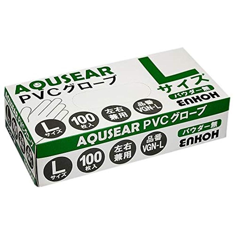撤回する死世紀AQUSEAR PVC プラスチックグローブ Lサイズ パウダー無 VGN-L 100枚×20箱