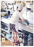 Come home!  Vol.42 (私のカントリー別冊) 画像