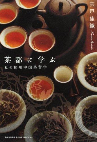 茶都に学ぶ  私の杭州中国茶留学