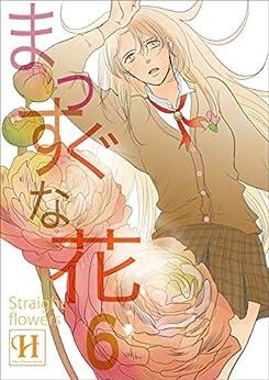 [はなのうた【for girls】]のまっすぐな花 6 (hananouta books)