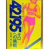 42.195キロへの挑戦―あなたも1年でフルマラソンが走れる!!
