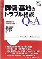 葬儀・墓地のトラブル相談Q&A (トラブル相談シリーズ)