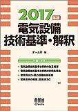 電気設備技術基準・解釈 2017年版