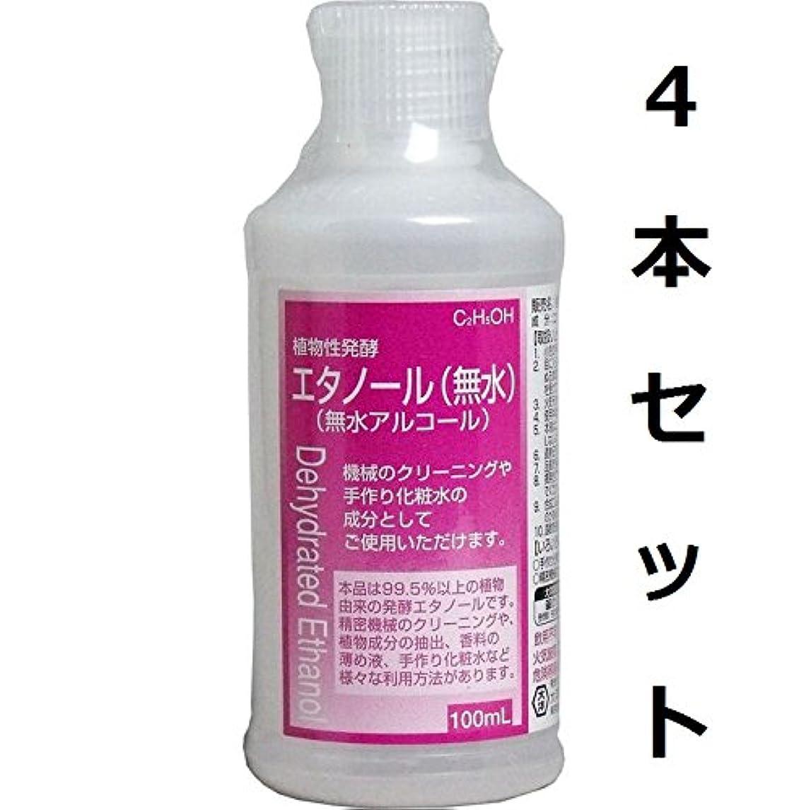 ホットチップ上昇香料の薄め液に 植物性発酵エタノール(無水エタノール) 100mL 4本セット