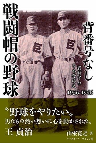 背番号なし戦闘帽の野球―戦時下の日本野球史1936‐1946