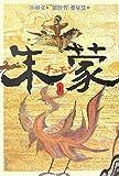 朱蒙(チュモン)(上)