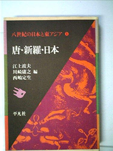 八世紀の日本と東アジア〈1〉唐・新羅・日本 (1980年)