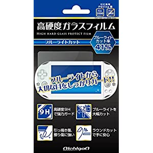 PSVita (PCH-2000) 用ガラスフィルム『高硬度 (9H) ガラスフィルム ブルーライトカット』
