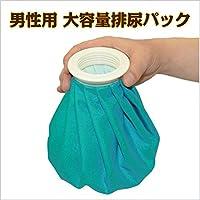 男性用 大容量排尿パック 【携帯トイレ】【簡易トイレ】