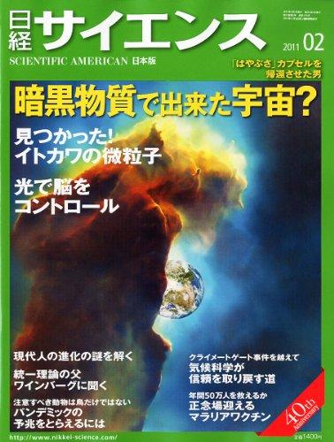 日経サイエンス 2011年 02月号 [雑誌]の詳細を見る