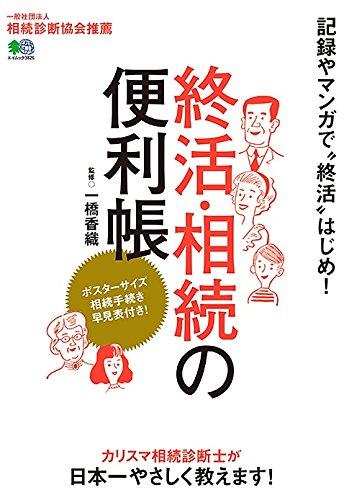 [画像:カリスマ診断士が日本一やさしく教える 終活・相続の便利帳 (エイムック 3826)]