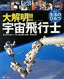大解明!!宇宙飛行士〈Vol.3〉生活のひみつ