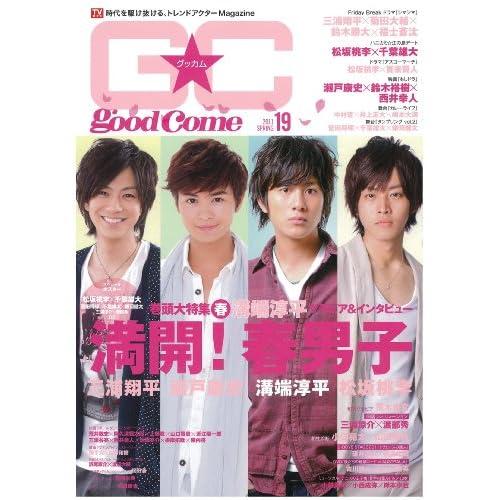 GOOD ★ COME [グッカム] Vol.19 (TOKYO NEWS MOOK 227号)