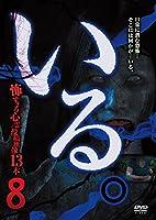 「いる。」~怖すぎる投稿映像13本~Vol.8 [DVD]