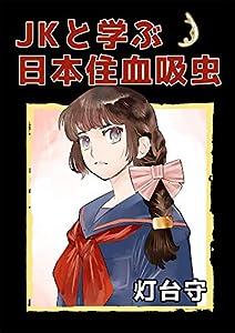 JKと学ぶ日本住血吸虫 第一話: 日本住血吸虫発見の軌跡