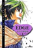 Edge黄昏の爆弾魔 3 (マガジンZコミックス)