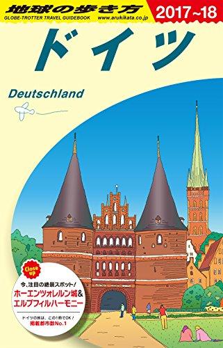 A14 地球の歩き方 ドイツ 2017~2018