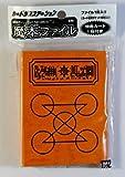 金色のガッシュベル!!THE CARD BATTLE 魔本ファイル「ウマゴンVer.」
