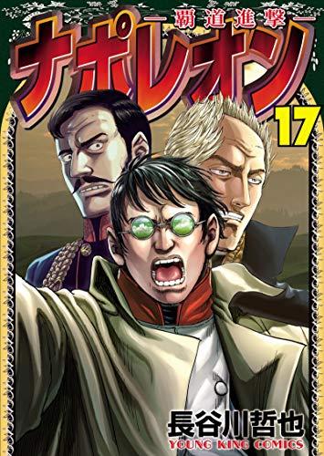 ナポレオン~覇道進撃~(17) (ヤングキングコミックス) Kindle版