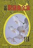 全音 歌謡曲全集(61)