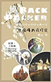 偽バックパッカー5 中国横断旅行記(紹興・上海編) 偽バックパッカー 中国横断旅行記