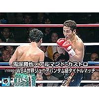 鬼塚勝也×アルマンド・カストロ(1992) WBA世界ジュニアバンタム級タイトルマッチ【TBSオンデマンド】