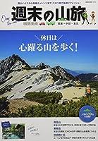 週末の山旅 (NEKO MOOK)