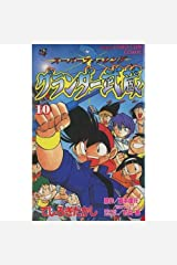 グランダー武蔵 第10巻―スーパーフィッシング (てんとう虫コミックス) コミック
