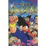 グランダー武蔵 第10巻―スーパーフィッシング (てんとう虫コミックス)