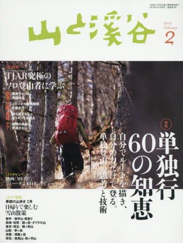 山と溪谷 2017年2月号 単独行60の知恵:単独行 計画と実践、実践と危機管理、究極のソロ登山者