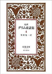 完訳 グリム童話集 4巻 表紙画像