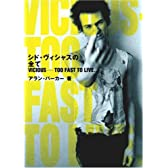 シド・ヴィシャスの全て VICIOUS―TOO FAST TO LIVE…