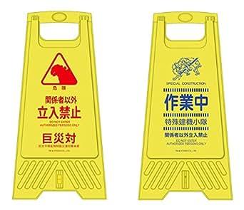 シン・ゴジラ 【ほむこす】 巨災対・特殊建機小隊 フロアスタンド 310×28×625mm