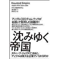 沈みゆく帝国 スティーブ・ジョブズ亡きあと、アップルは偉大な企業でいられるのか
