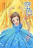 カドカワ学芸児童名作  空色バレリーナ 画像
