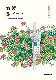 台湾旅ノート Taiwan Sketch Journal (単行本)