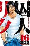 囚人リク(16) (少年チャンピオン・コミックス)