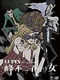 LUPIN the Third 峰不二子という女 DVD-BOX