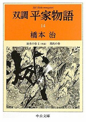 双調平家物語〈14〉治承の巻2(承前) 源氏の巻 (中公文庫)