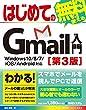 はじめてのGmail入門 Windows10/8/7/iOS/Android対応[第3版]
