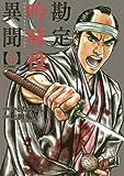 勘定吟味役異聞 3 (SPコミックス)