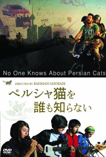 ペルシャ猫を誰も知らない [DVD]の詳細を見る