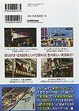 ワイド版 横浜今昔散歩 画像
