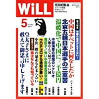 WiLL (マンスリーウィル) 2008年 05月号 [雑誌]