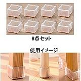 (8点セット) 騒音 トラブル 防止 床 畳 フローリング 傷防止 ・ 椅子 テーブル 脚 用 透明 キャップ カバー (16号正方形43-47mm)