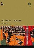 国会会議録を使った日本語研究