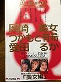 AV Queens (美女編) 岡崎美女 つかもと有希 愛田るか [DVD]