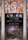 天使と悪魔 Special Illustrated Edition (角川書店単行本)
