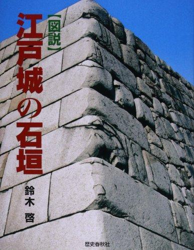 〈図説〉江戸城の石垣