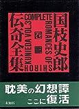国枝史郎伝奇全集 (巻3)